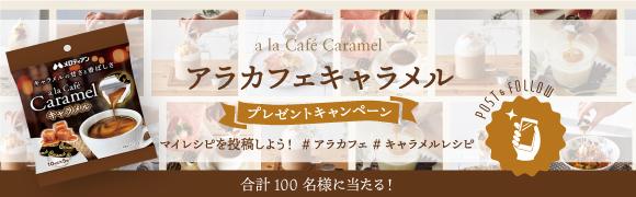 黒酢で元気発売20周年キャンペーン