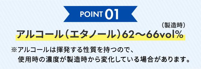 point1 アルコール(エタノール)60~66vol%
