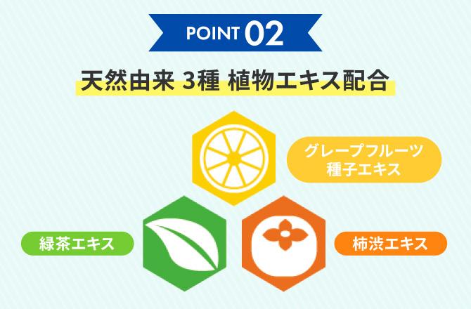 point2 天然由来 3種 植物エキス配合