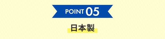 point5 日本製