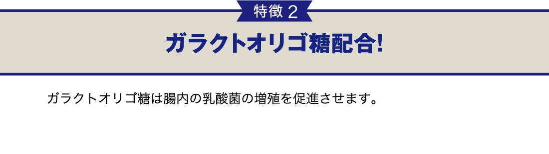 特徴2-ガラクトオリゴ糖配合!