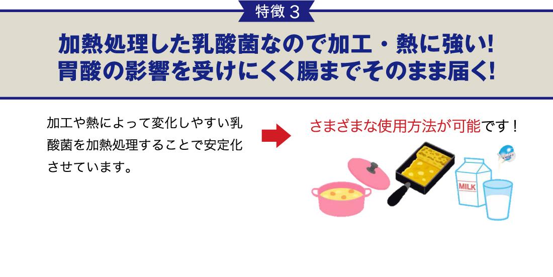 特徴3-加熱処理した乳酸菌なので加工・熱に強い!