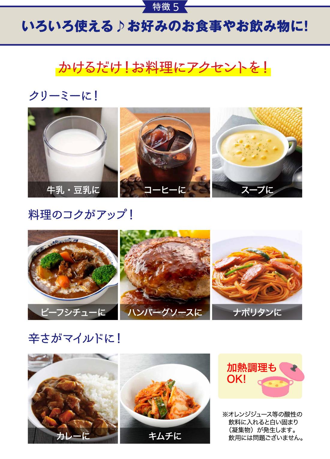 特徴5-いろいろ使える♪お好みのお食事やお飲み物に!