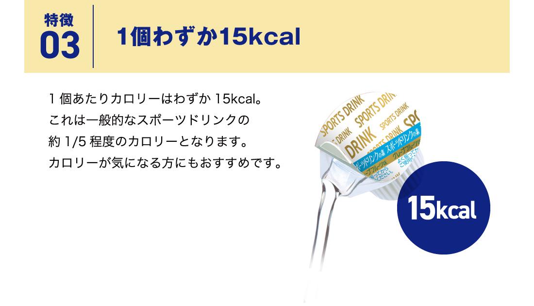 特徴03 1個わずか15kcal