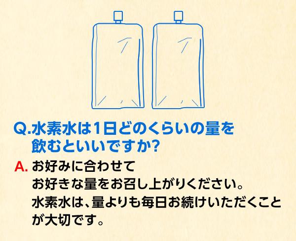 水素水は1日どのくらいの量を飲むといいですか?