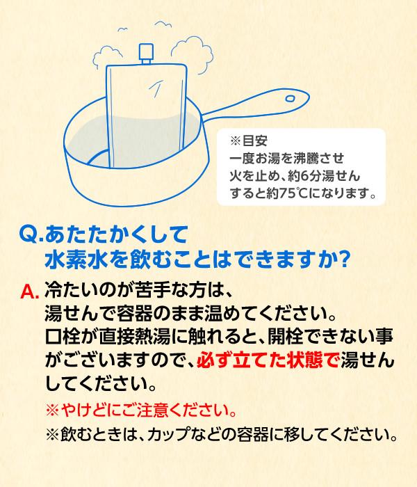 あたたかくして水素水を飲むことはできますか?