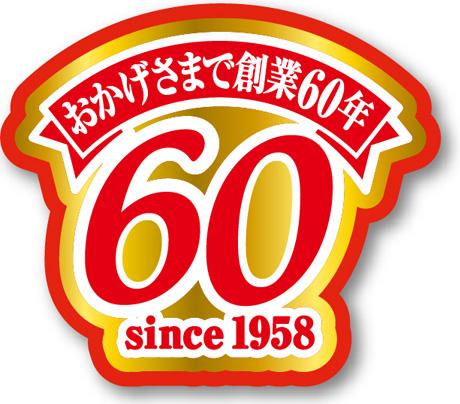 おかげさまで創業60年