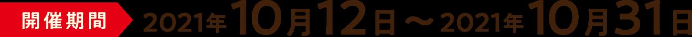 開催期間 2021年10月12日〜2021年10月31日