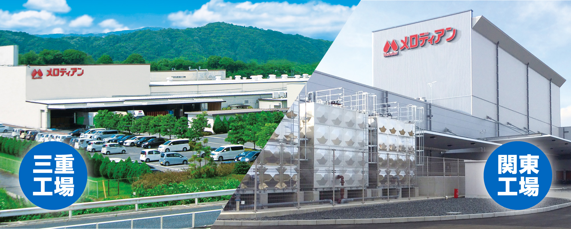 メロディアン三重工場/関東工場