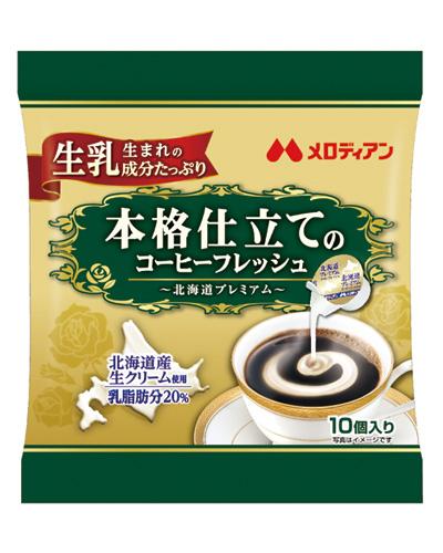 本格仕立てのコーヒーフレッシュ 10個