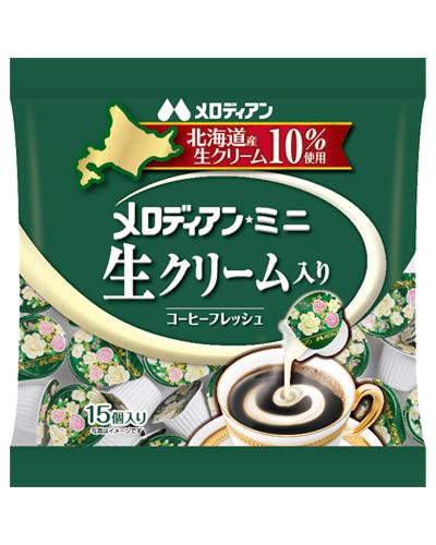 メロディアンミニ 生クリーム入りコーヒーフレッシュ 15個