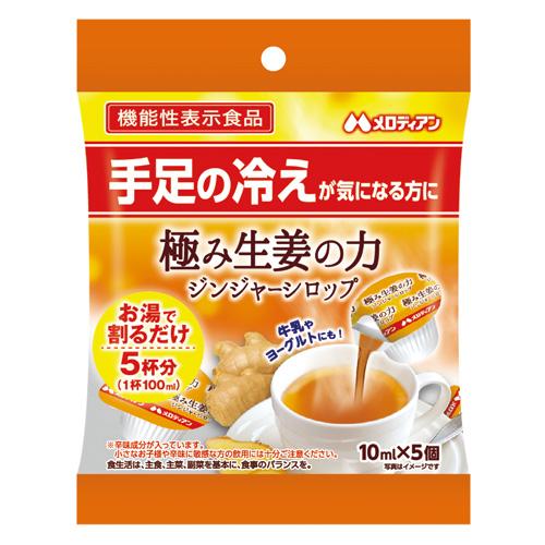 機能性表示食品 極み生姜の力~ジンジャーシロップ~ 10ml×5個