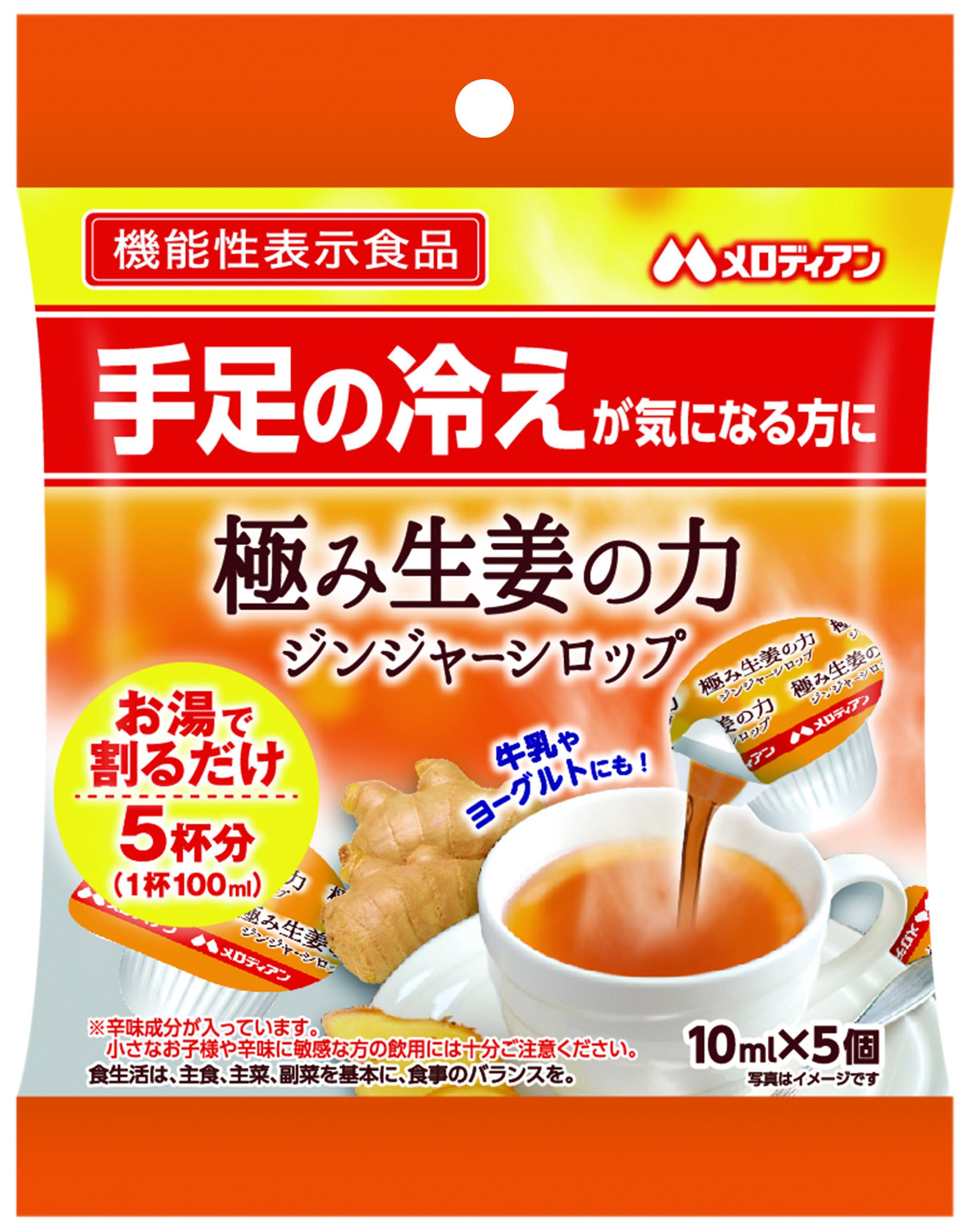 機能性表示食品極み生姜の力 ~ジンジャーシロップ~10ml×5個