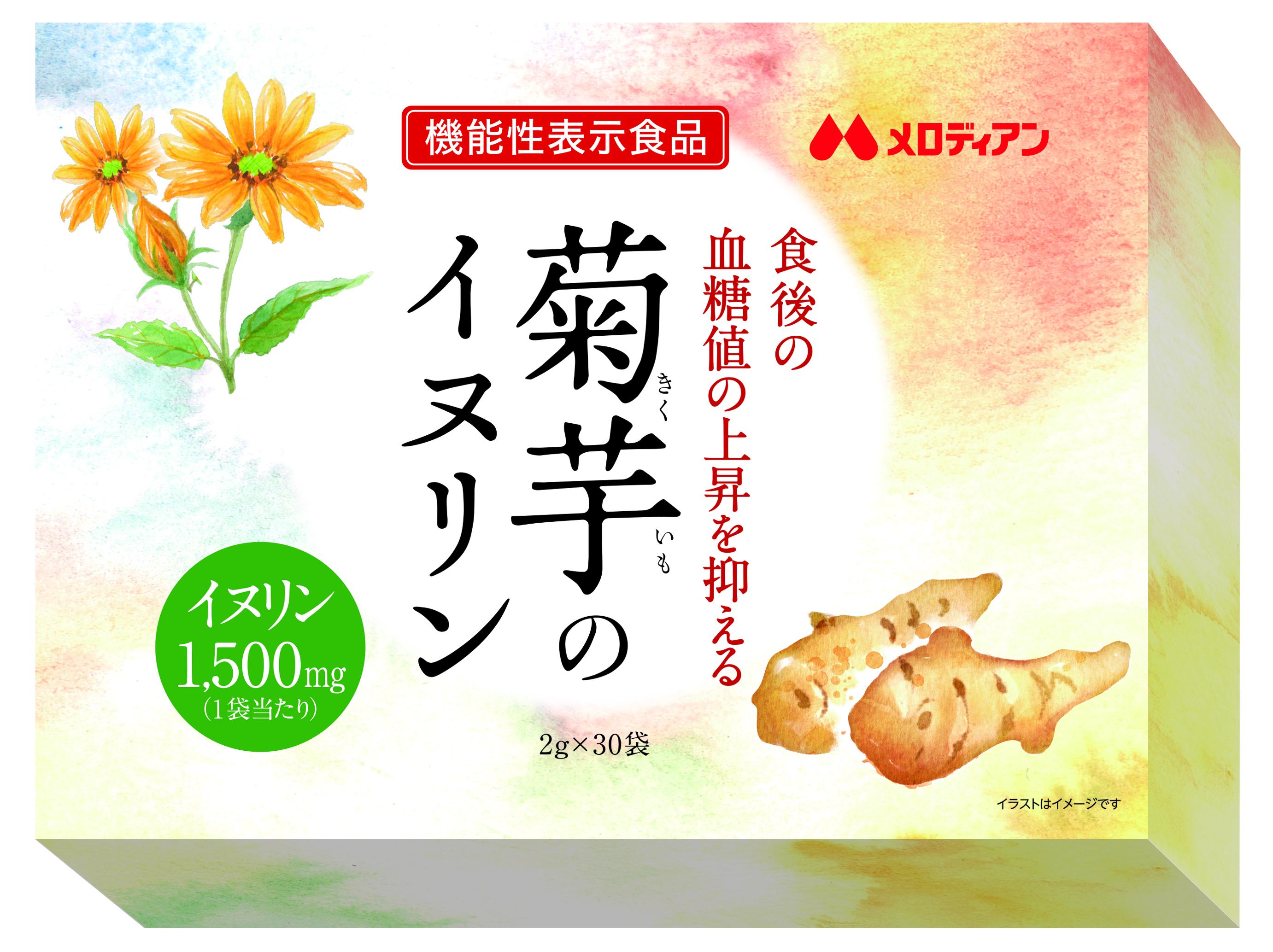 機能性表示食品 菊芋のイヌリン