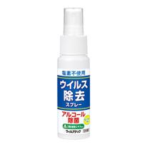 携帯用 アルコール除菌 ウィルアタック ウイルス除去スプレー50ml
