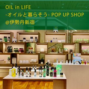 OIL in LIFE - オイルと暮らそう - POP UP SHOP@伊勢丹新宿店にメロディアン「エゴマオイル&エキストラヴァージンオリーブオイル」も参加させて頂きました。