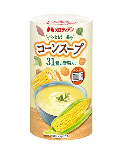 31種の野菜入りコーンスープ