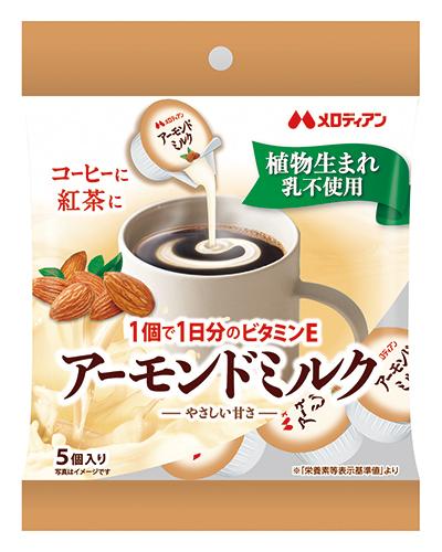 アーモンドミルクポーション8.5ml×5個